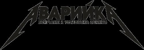 Аварийное Вскрытие замков в Калининграде и области - Аварийка39